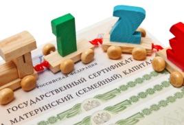 Материнский капитал: вкладываем деньги в жилье